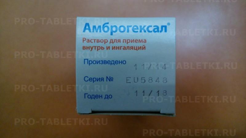 Раствор Амброгексал для приема внутрь и ингаляций