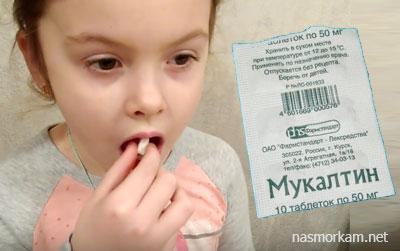 Мукалтин: инструкция по применению взрослым в таблетках - способы применения, как пить, при каком кашле - сухом, от чего помогает